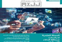 Photo of إطلاق أول مجلة علمية عالمية متخصصة في صحافة الذكاء الاصطناعي