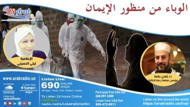 Photo of وباء كورونا من منظور الإيمان.. مع فضيلة الدكتور شادي ظاظا