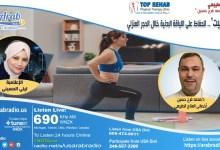 Photo of تَمَرن بالبيت.. كيف تحافظ على لياقتك البدنية خلال الحجر المنزلي؟