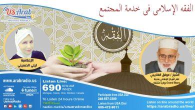 Photo of الفقه الإسلامي في خدمة المجتمع.. أزمة كورونا من منظور ديني