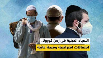 Photo of الأعياد الدينية في زمن كورونا.. احتفالات افتراضية وفرحة غائبة