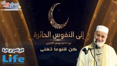 Photo of إلى النفوس الحائرة (5).. القناعة وسيلة لراحة النفس وطريق للجنة