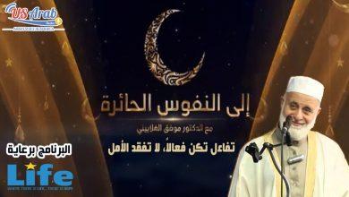 Photo of إلى النفوس الحائرة (4)- تفاءل وتمسّك بالأمل.. فسيجعل الله من بعد عسرٍ يسرًا
