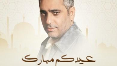 Photo of فضل شاكر يهنئ جمهوره: عيدكم مبارك