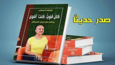 "Photo of ""كان قويًا.. كُنت أقوى"".. صحفية تونسية تروي تجربتها مع السرطان"