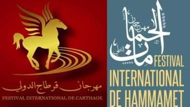 Photo of تونس تُؤجل مهرجانيْ قرطاج والحمامات إلى 2021