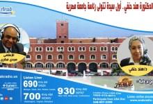 Photo of قصة نجاح الدكتورة هند حنفي.. أول سيدة تتولى رئاسة جامعة مصرية