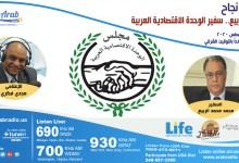Photo of قصة نجاح محمد الربيع.. سفير الوحدة الاقتصادية العربية
