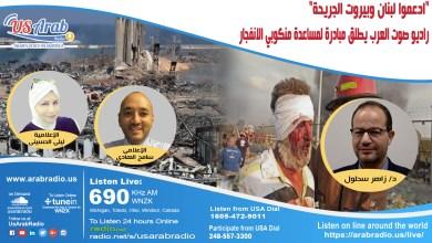 Photo of وقت الأفعال لا الأقوال.. دعوة للمشاركة في مبادرة دعم بيروت الجريحة