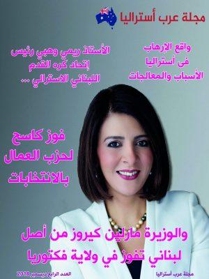 العدد الرابع مجلة عرب أستراليا