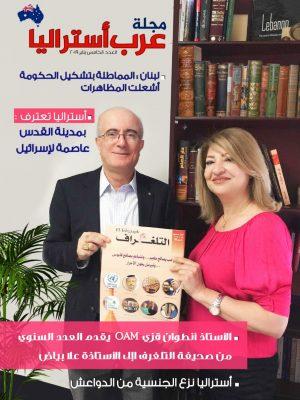 العدد الخامس مجلة عرب استراليا