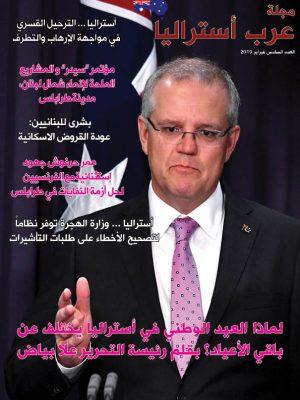 مجلة عرب أستراليا العدد السادس