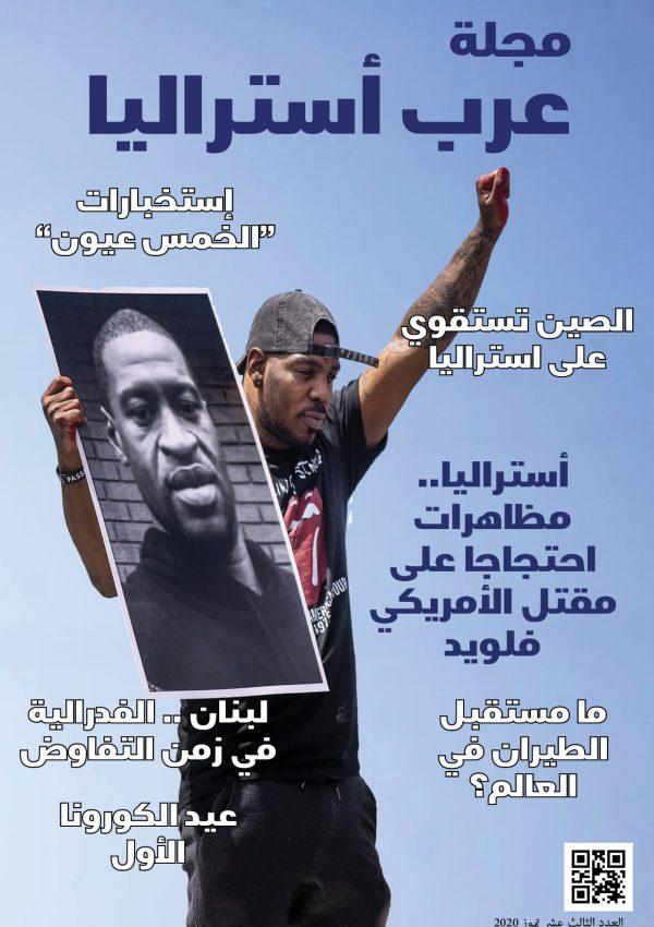 مجلة عرب استراليا 13