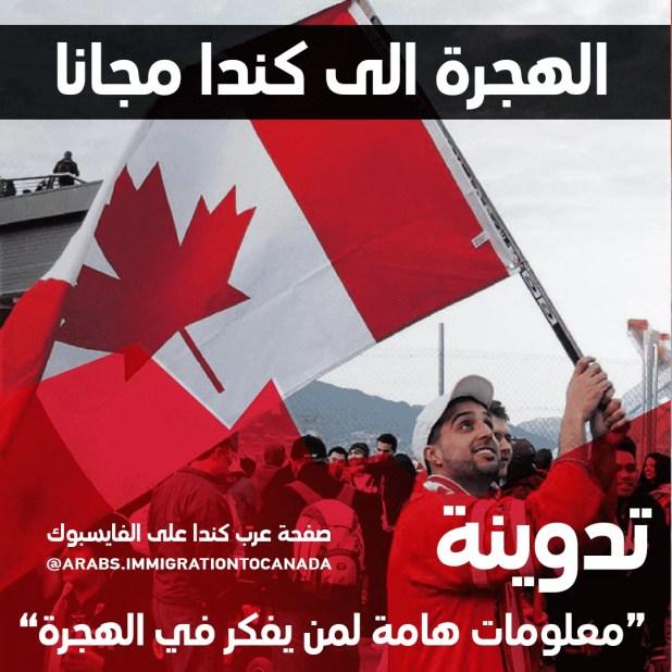 الهجرة الى كندا مجانا معلومات هامة لمن يفكر في الهجرة