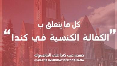 الكفالة الكنسية في كندا وكل ما يتعلق بها