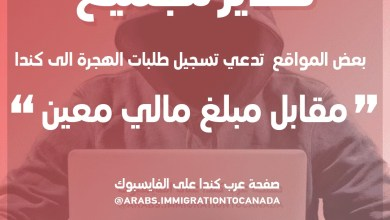 Photo of الهجرة الى كندا اونلاين لعام 2020 معلومات هامة جدا – تحذير للجميع
