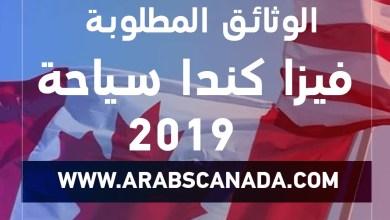 Photo of استخراج فيزا كندا سياحة 2019 بالنسبة للمواطين العرب .. وثيقة بوثيقة