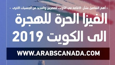 Photo of الفيزا الحرة للهجرة الى الكويت 2019