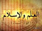 العلم و الإسلام : قوة الشك