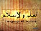 العلم و الإسلام : لغة العلم