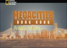 مدن عملاقة : هونغ كونغ