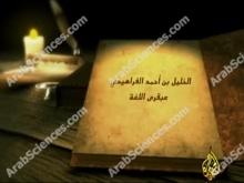 العلماء المسلمون 2 : الخليل بن أحمد الفراهيدي عبقري اللغة
