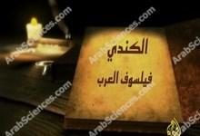 الكندي : فيلسوف العرب