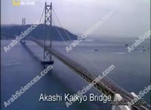 هياكل عملاقة : جسر اكاشى كايكيو