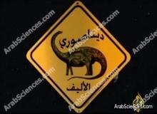 ديناصوري الأليف الجزيرة الوثائقية