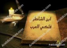 ابن الشاطر : فلكي العرب