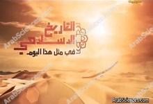 صورة التاريخ الإسلامي : ح5