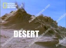 خلق ليفترس : الصحراء