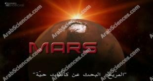 المرّيخ : البحث عن كائنات حيّة