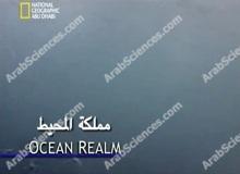كوكبنا المدهش : مملكة المحيط