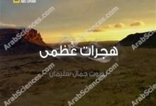 صورة هجرات عظمى : ماهيّة الهجرات ح6