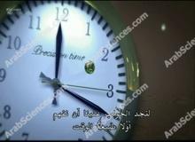 هل السفر عبر الزمن ممكن ؟ HD