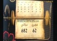 التاريخ الإسلامي : ح9
