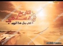 التاريخ الإسلامي : ح6