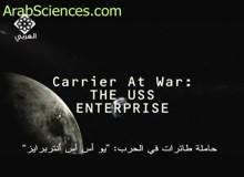حاملة الطائرات USS Enterprise