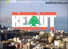 لا تخبروا والدتي : بيروت