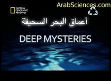 أعماق البحر السحيقة