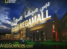 هياكل عملاقة : مول دبي