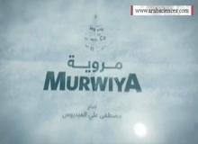 مروية : أسرار ماء زمزم