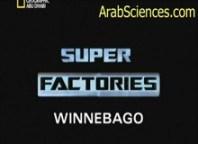 مصانع عملاقة : ويني باغو