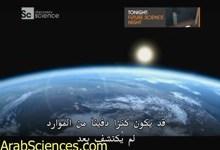 صورة رحلة العلوم : تعدين القمر