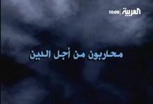 صورة محاربون من أجل الدين : صلاح الدين وريتشارد