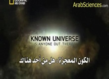 الكون المعجـز : هل من أحد هناك؟