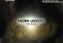 صورة الكون المعجـز : القنابل الموقوتة
