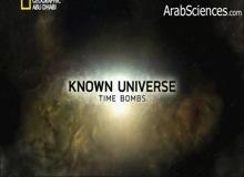 الكون المعجـز : القنابل الموقوتة