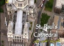 معالم أثرية عملاقة : كاتردائية القديس بولس